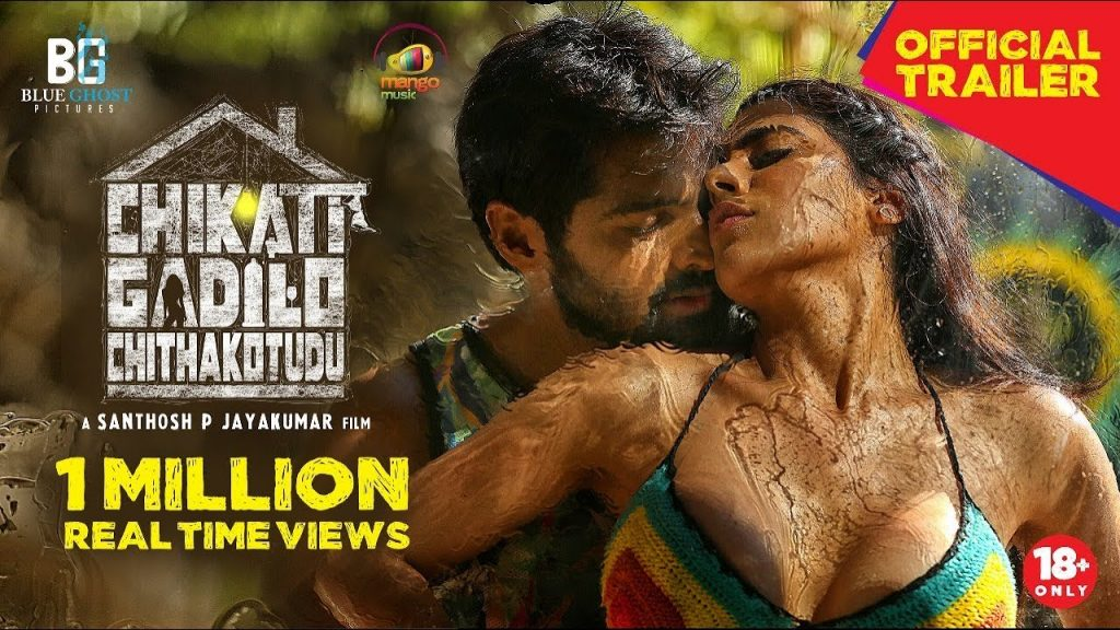 Chikati Gadilo Chithakotudu Trailer - Adith - Nikki Tamboli - Bhagya sree mote - Santhosh P Jayakumar - Mango Music