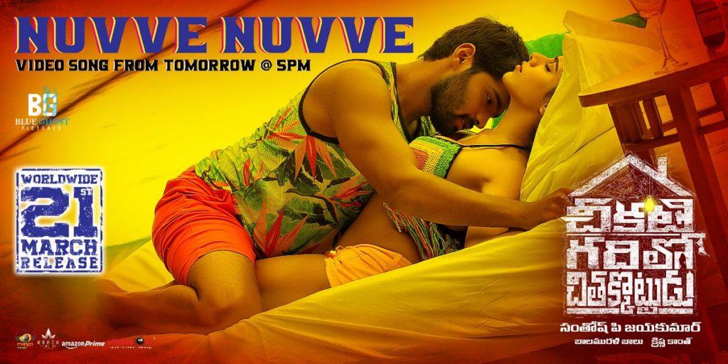 NuvveNuvve video song from ChikatiGadiloChitakkotudu-nikkitamboli-BhagyashreeMote-chandrikaravi-produced-by-blueghost-pictures