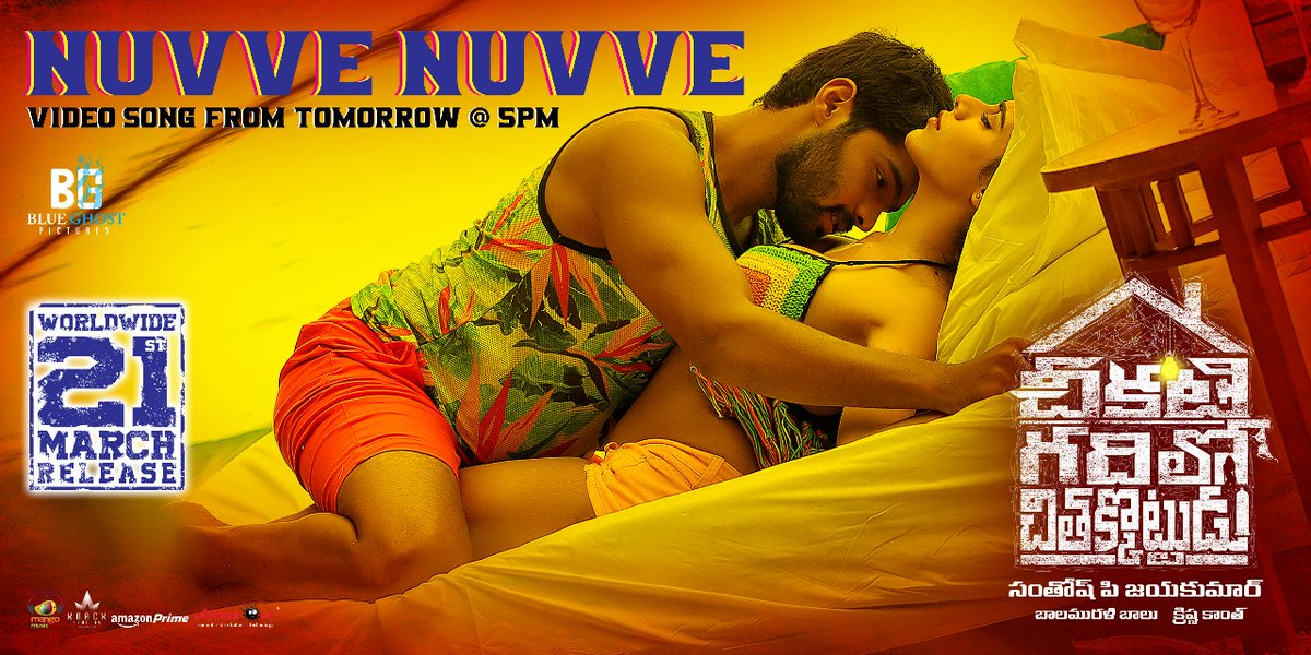 Sexy Hot NuvveNuvve video song from ChikatiGadiloChitakkotudu-nikkitamboli-BhagyashreeMote-chandrikaravi-produced-by-blueghost-pictures