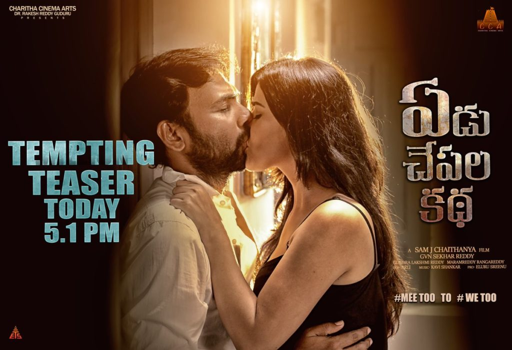 Yedu Chepala Kadha UNCENSORED Trailer - Abhishek Reddy-Bhanu Sree - Sam J Chaithanya